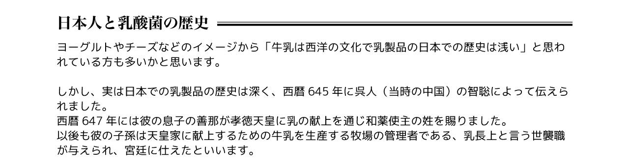 日本人と乳酸菌の歴史
