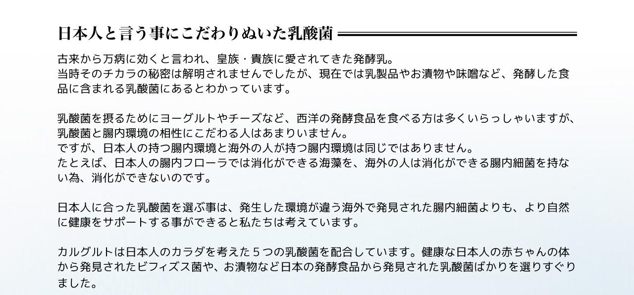 日本人ということにこだわりぬいた乳酸菌